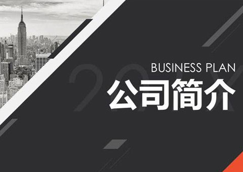 云南浩凱房地產營銷策劃有限公司公司簡介